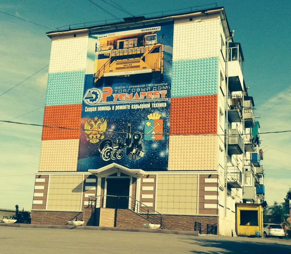 Основной склад и офис запчасти Белаз